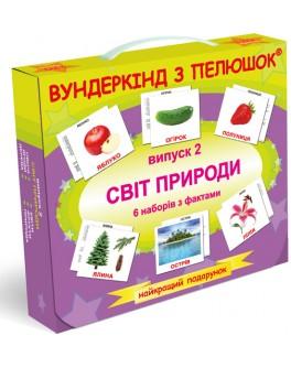Карточки Домана набор Мир природы укр. язык Вундеркинд с пеленок - WK 2100064097027