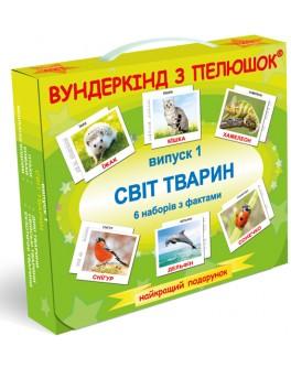 Карточки Домана набор Мир животных укр. язык Вундеркинд с пеленок - WK 2100064096495