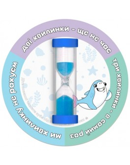 Пісочний годинник на присосці Чистимо зубки 3 хвилини, синій