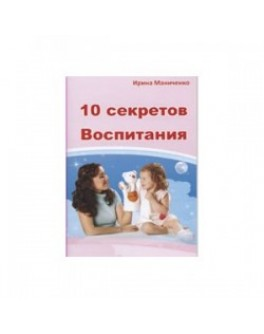 10 секретов воспитания Маниченко Андрей