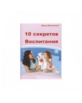 10 законов воспитания Маниченко Андрей