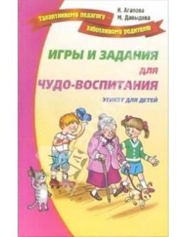 Игры и задания для чудо-воспитания Агапова Ирина