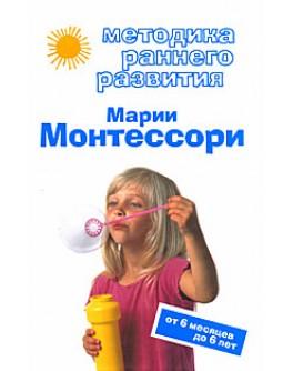 Методика раннего развития Марии Монтессори От 6 месяцев и до 6 лет - SV 051