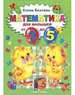 МАТЕМАТИКА для малышей от 2-х до 5-ти. Методика-книга Елены Бахтиной - Um Е102
