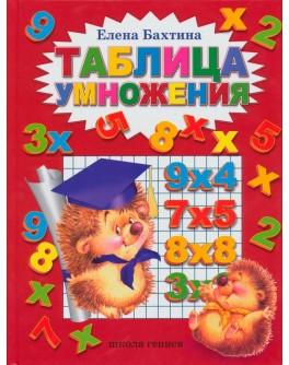 ТАБЛИЦА УМНОЖЕНИЯ. Методика-книга Елены Бахтиной - Um Е105