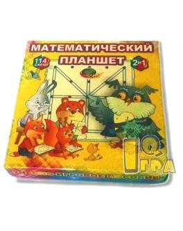 Математичний планшет для дітей від 2 до 8 років Корвет - IQ 002