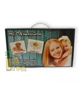 Карточки Домана МЕГАчемодан 2021 русский язык Вундеркинд с пелёнок - WK 2100064096464