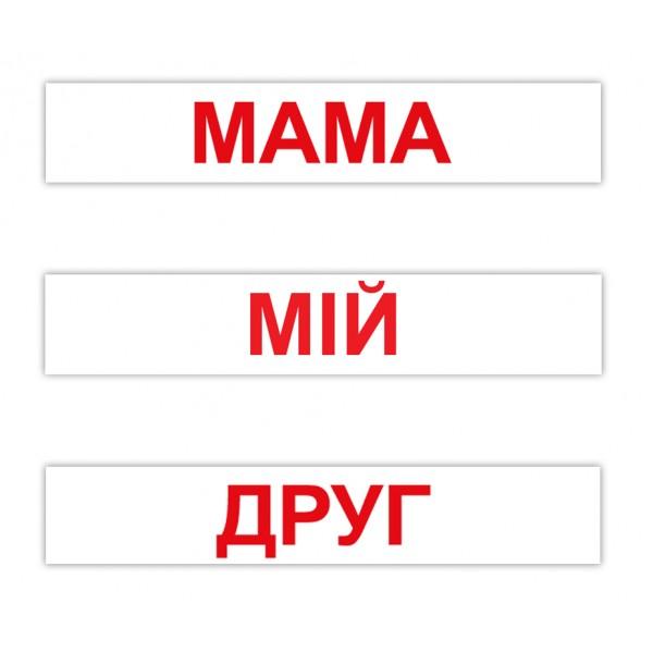 карточки Домана Чтение 120 слов
