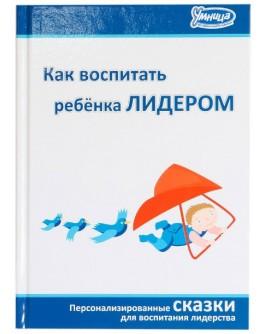 """Книга """"Сказки для воспитания лидера"""". Раннее развитие детей"""