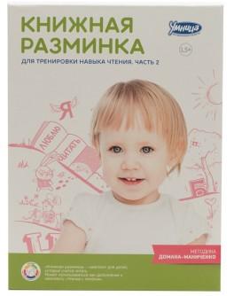 Книжная разминка. Комплект для тренировки навыка чтения. Часть 2 - Um У3037
