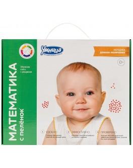 Математика с пеленок. Обучение счету с рождения (комплект книга + наборы карточек)