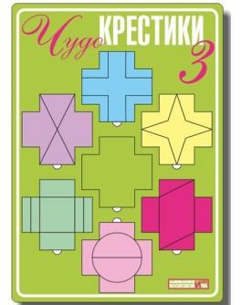 Чудо-Крестики-3. Творческое конструирование для детей от 5 до 7 лет - vos_034
