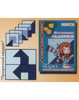 Прозрачный квадрат Игра Воскобовича - vos_015