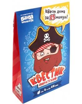 Квестик для пиратов - Банда Умников - pi УМ097