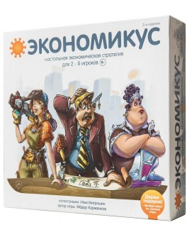 Настольная игра Экономикус (Economicus) - pi Э001