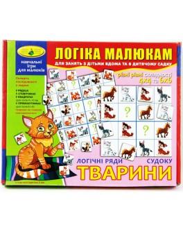Игра Логические ряды. Животные. Судоку (укр.) - GR rv0057217