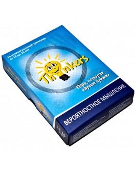 Thinkers 12-16 лет Вероятностное мышление - pi Th-1202