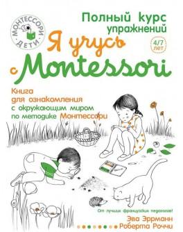 Эррманн Э. Я учусь с Montessori