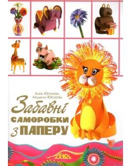 Юртакова А. Забавні саморобки з паперу