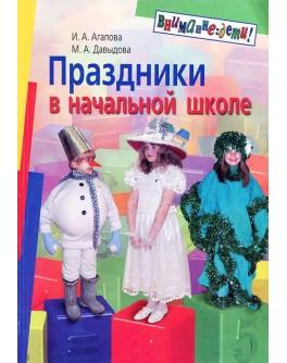 Агапова И. Праздник в начальной школе - SV 11
