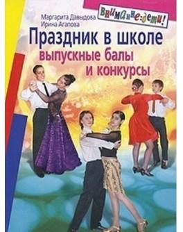 Агапова И. Праздник в школе:выпускные балы - SV 12