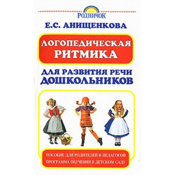 Логопедическая ритмика для развития речи дошкольников Анищенкова Е.