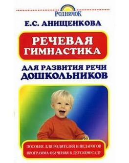 Анищенкова Е. Речевая гимнастика для развития речи дошкольников - SV 18