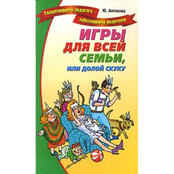 Игры для всей семьи Антонова Ю.