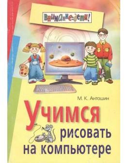 Антошин М. Учимся рисовать на компьютере - SV 21