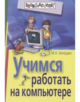 Антошин М. Учимся работать на компьютере - SV 22