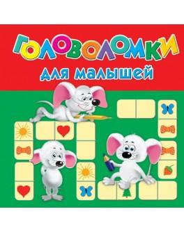 Дмитриева В. Головоломки для малышей