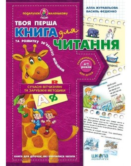 Журавльова А. Книга для читання