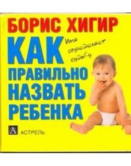 Хигир Б. Как правильно назвать ребенка (мини) - SV 193