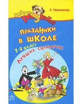 Черенкова Е. Праздники в школе 1-4 класс - SV 206