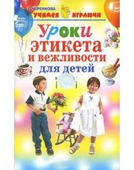 Черенкова Е. Уроки этикета и вежливости для детей - SV 209
