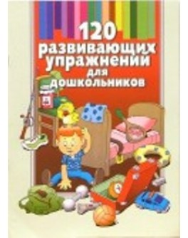 Шульга Е. 120 развивающих упр. для дошкольников