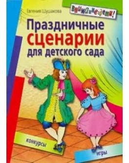 Шушакова Е. Праздничные сценарии для детского сада - SV 217