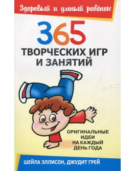 Эллисон Ш. 365 творческих игр и занятий