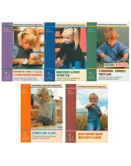 Хилтунен Серия Практическая Монтессори-Педагогика компл. из 5 книг - SV0095