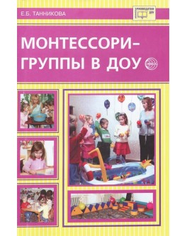 Танникова Е. Монтессори-группы в ДОУ - SV0067