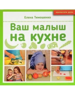 Тимошенко Е. Ваш малыш на кухне - SV0069