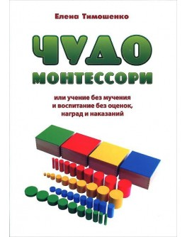 Тимошенко Е. Чудо Монтессори или учение без мучения и воспитание без оценок     - SV0070