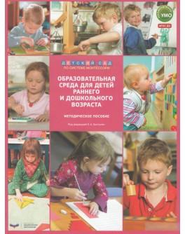 Хилтунен Е.А. Детский сад по системе Монтессори. Образовательная среда для детей раннего и дошкольного возраста: методическое пособие - SV0089