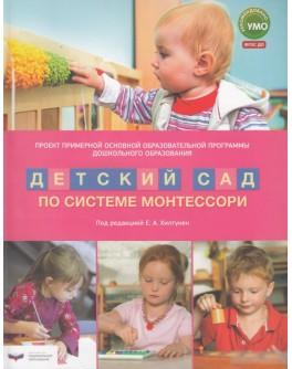 Хилтунен Е.А. Примерная основная образовательная программа дошкольного образования Детский сад по системе Монтессори - SV0090