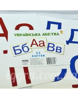 Картки великі Українська абетка А5. Демонстраційні картки - RK 67148