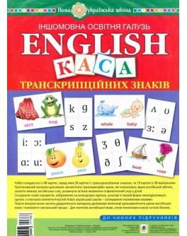Английский язык. Набор карточек. Касса транскрипционных знаков. НУШ (с магнитами) - нуш 1