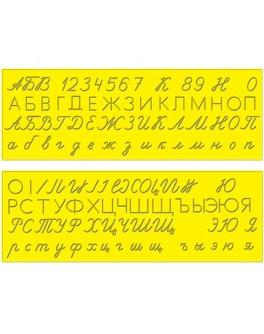 Образцы для каллиграфического письма букв тренажер раздаточный. Русский алфавит - W 17