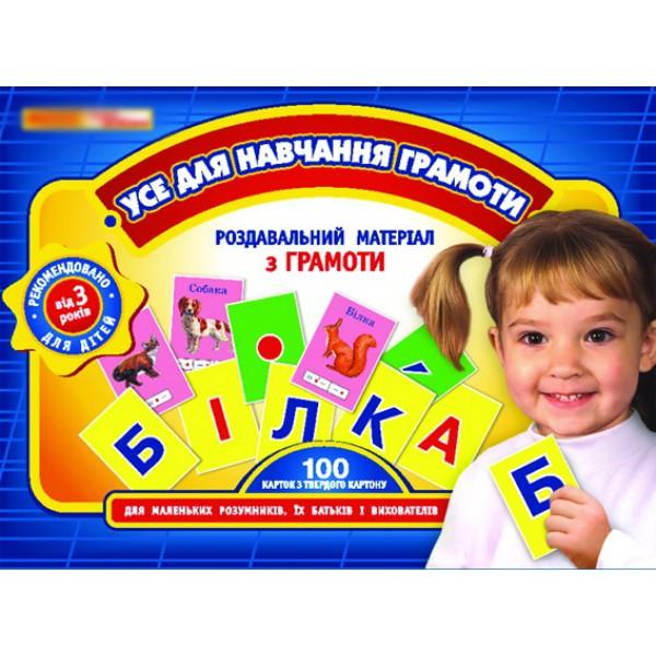 Раздаточный материал Все для обучения грамоте