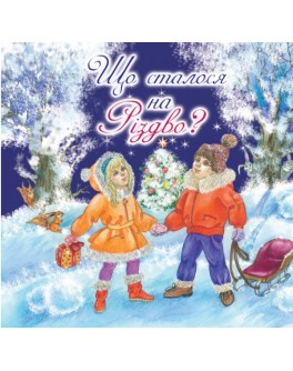 Книга FastAR Kids Сказка Что Произошло На Рождество? - fast Казка