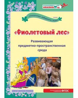 Фіолетовий ліс. Книги про технології Воскобовича - vos_157